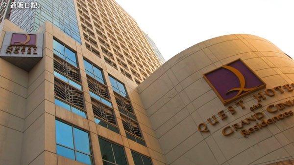 クエストホテル&カンファレンス センター(QUEST HOTEL AND CONFERENCE CENTER CEBU)