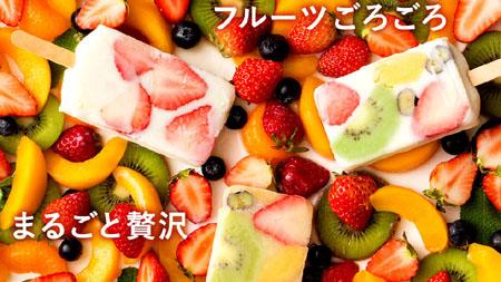 果肉いっぱい どきゅんとアイスキャンディ 定番3種セット
