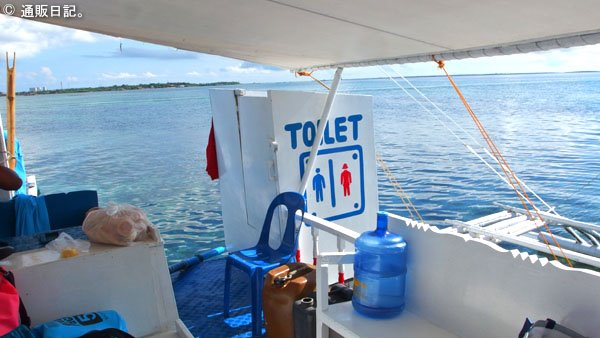 アイランドホッピング 船のトイレ