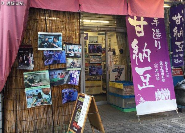 木村屋蒲田谷口商店