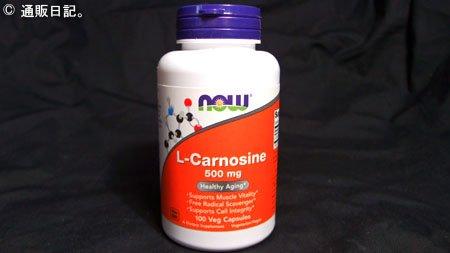 NowFoods社 L-Carnosine(Lカルノシン)500mg