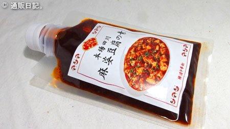 四川料理専門店 京華樓 麻婆豆腐の素