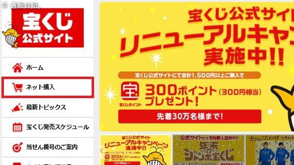 宝くじ公式サイト画面ショット