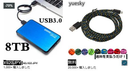 Wish ポータブルHDDが激安??
