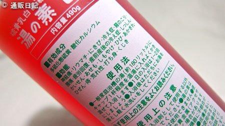 硫黄乳白色湯 湯の素 薬用入浴剤(医薬部外品)490g