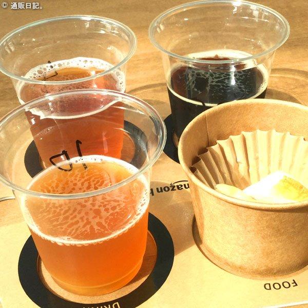冒険タイプのビールを3種類選択(おつまみ付き)