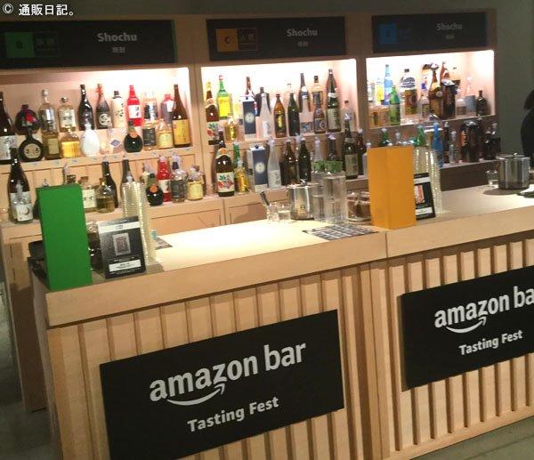 Amazon Bar(アマゾンバー)ブース