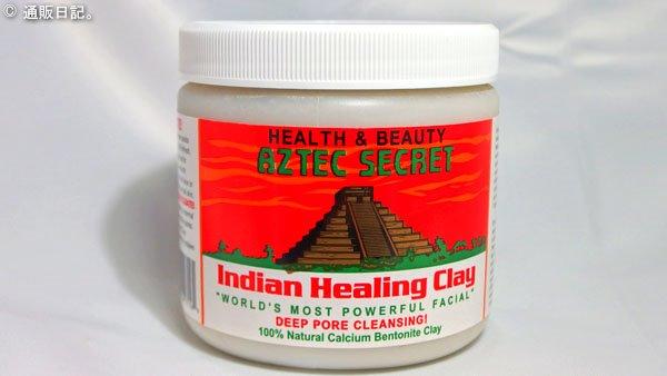 Aztec Secret インディアンヒーリングクレイ