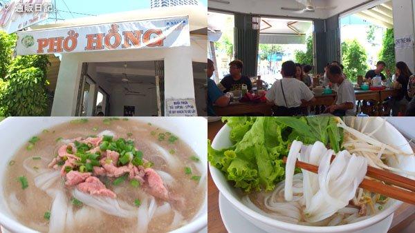 ニャチャン フォーの名店 PHO HONG