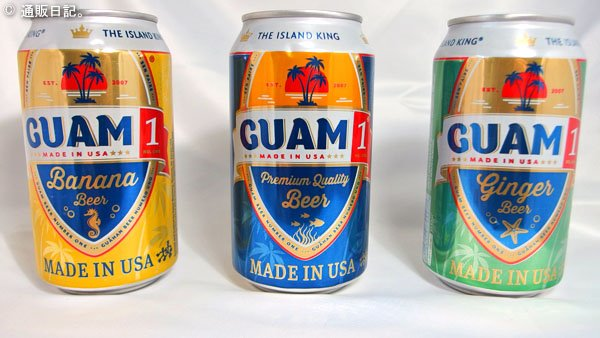 グアムビール