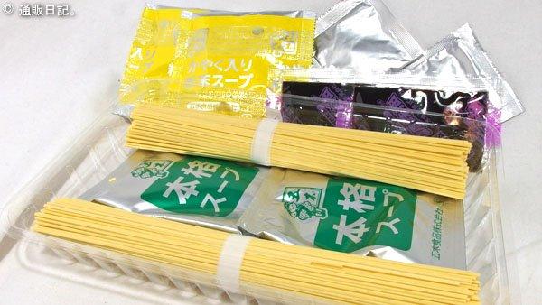 五木食品 拉麺豚骨道熊本