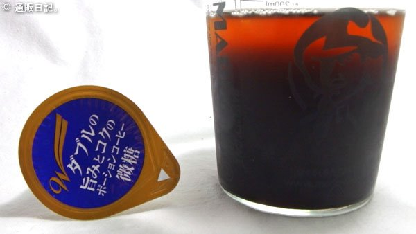 ダブルの旨みとコクのポーションコーヒー 飲んでみた