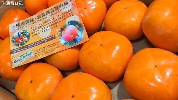 大谷果樹園 種なし柿