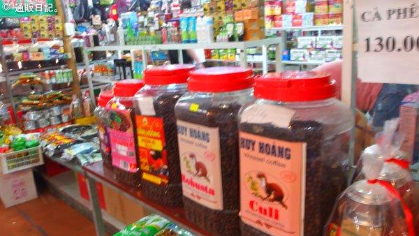 ニャチャンの街中で雑に売られているコーヒー豆