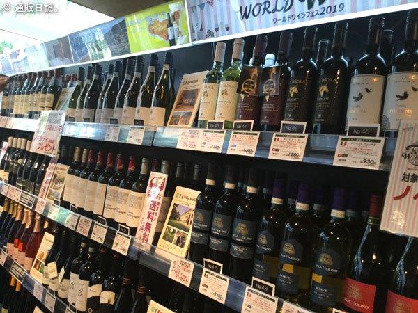ワールドワインフェス 気に入ったワインを購入