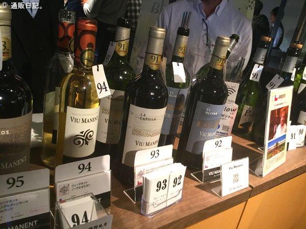 ワールドワインフェス ワインの数々