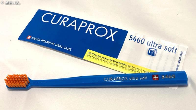 CURAPROX(クラプロックス)CS5460