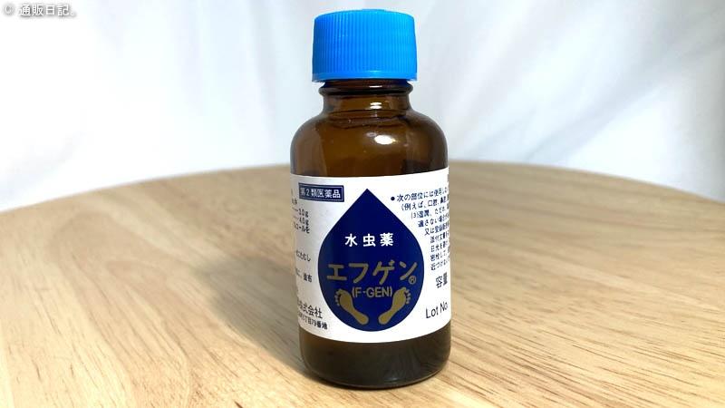 水虫薬 エフゲン
