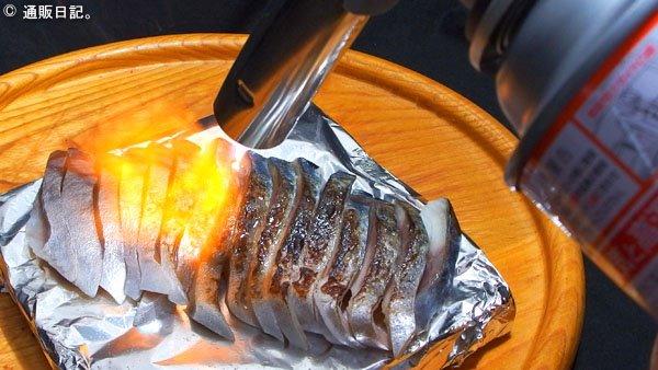 料理用ガスバーナーで自宅で簡単 炙り料理!