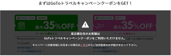 GoToトラベルキャンペーン 東京都は対象外