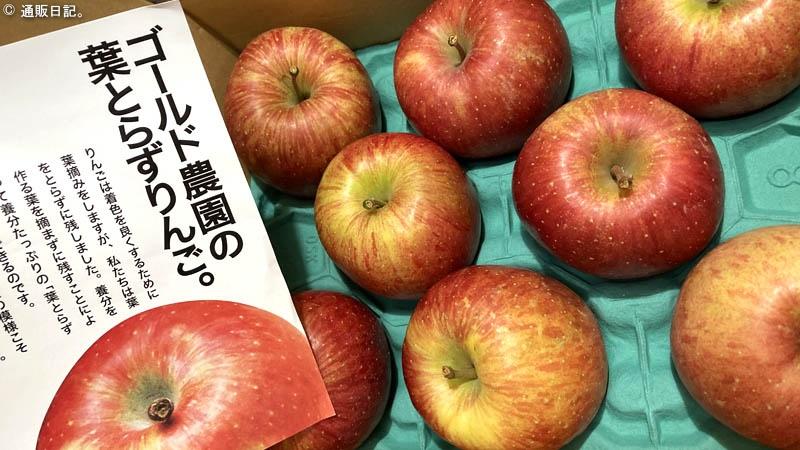 ゴールド農園 葉とらずりんご