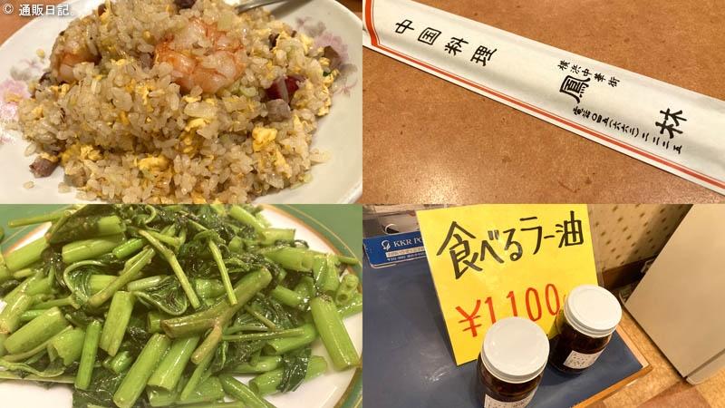 中国料理 鳳林