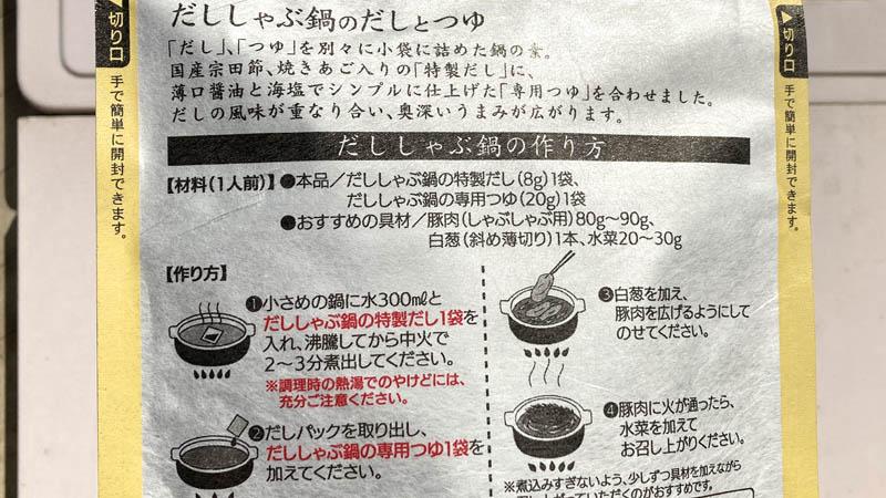 だししゃぶ鍋の作り方