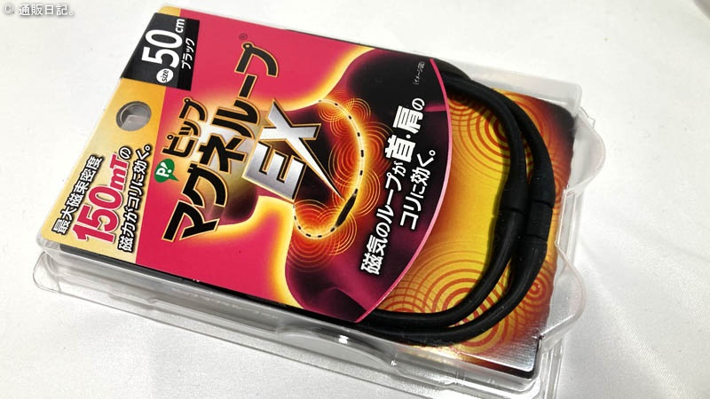 ピップマグネループEX 高磁力タイプ ブラック 50cm