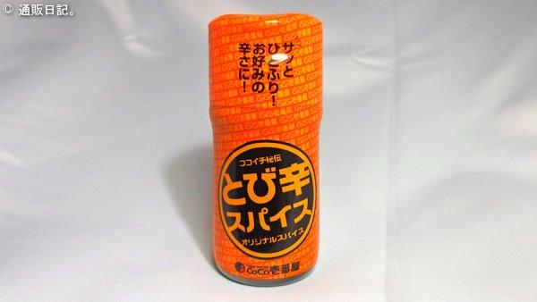 soyokaze_currybread04.JPG