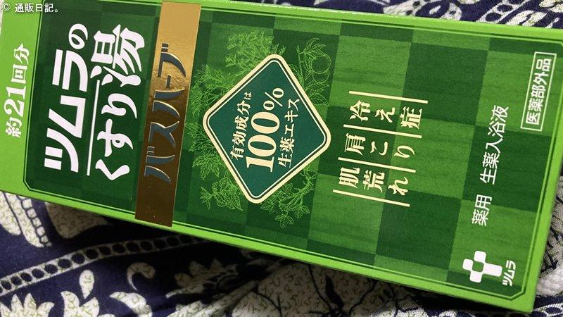 ツムラのくすり湯(医薬部外品)210ml