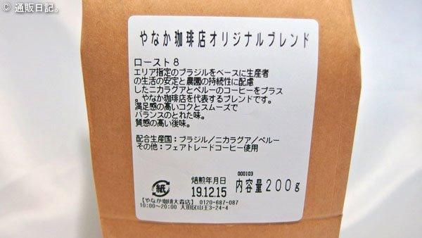 やなか珈琲店 オリジナルブレンド パッケージ