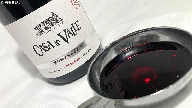 [珍しい] 20種類のブドウをブレンドした年間5,000本限定出荷の赤ワイン カーザ・ド・ヴァーレ・レゼルヴァ・ティント。