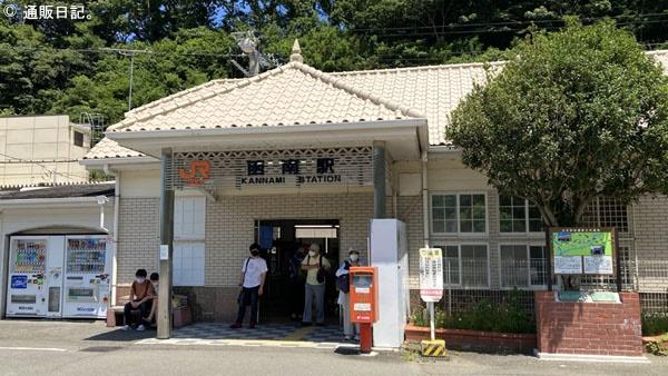 JR函南駅から大仙家までの無料送迎