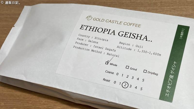エチオピア産 ゲイシャ コーヒー豆