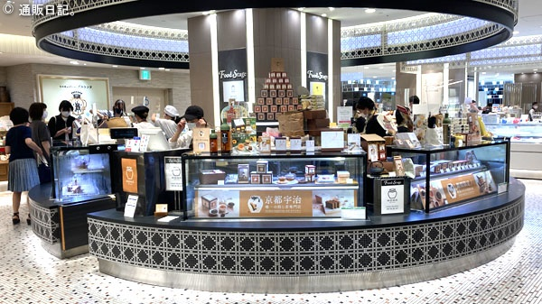 HOHO HOJICHA (ホホ ホウジチャ) 渋谷ヒカリエに期間限定出店