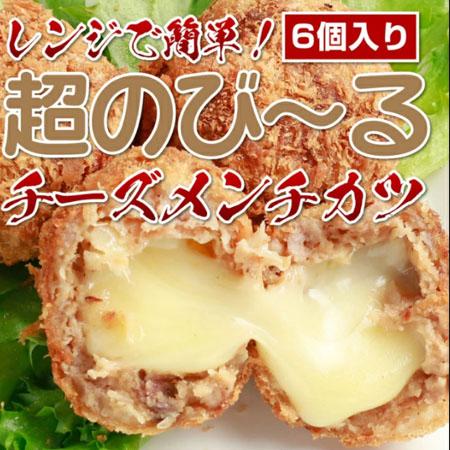 米沢牛専門店くろげ チーズメンチカツ