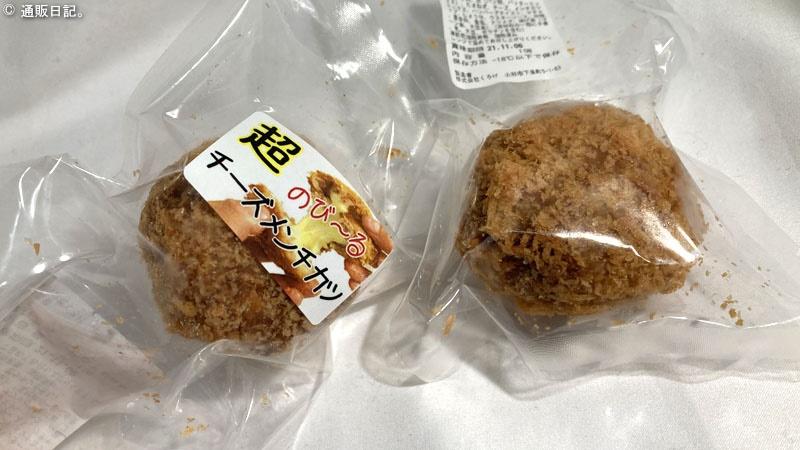 米沢牛専門店くろげ チーズメンチカツ 小さい
