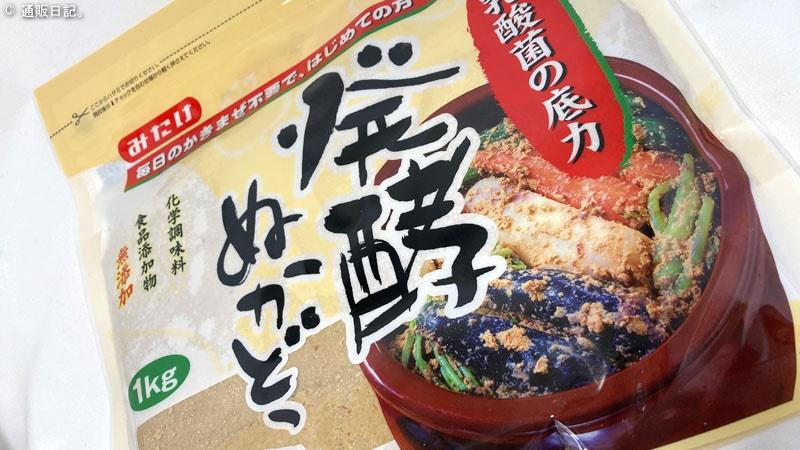 [無印良品のOEM元] みたけ食品 発酵ぬか床(糠床)毎日のメンテ不要で糠漬けが食べられる!