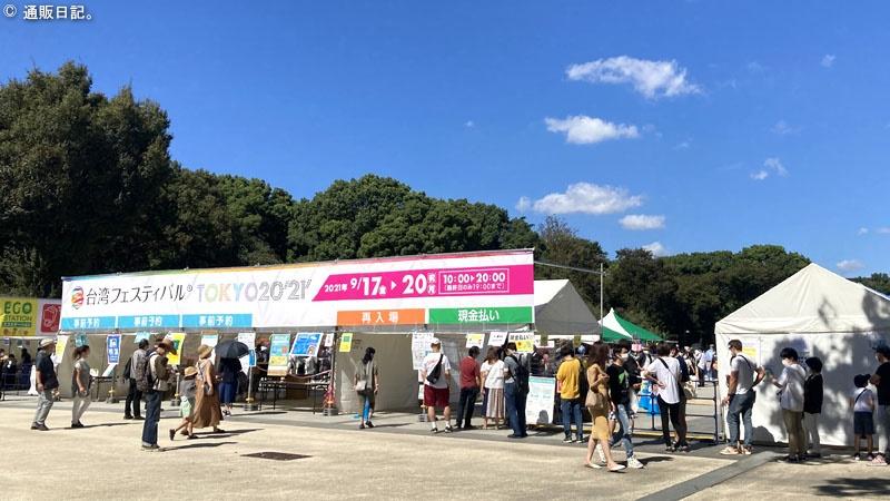 台湾フェスティバル TOKYO20'21' in 上野公園