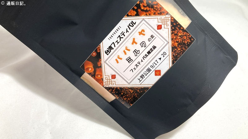 台湾パパイヤミルクの素(粉末)が美味しい!タピオカの次はコレか?