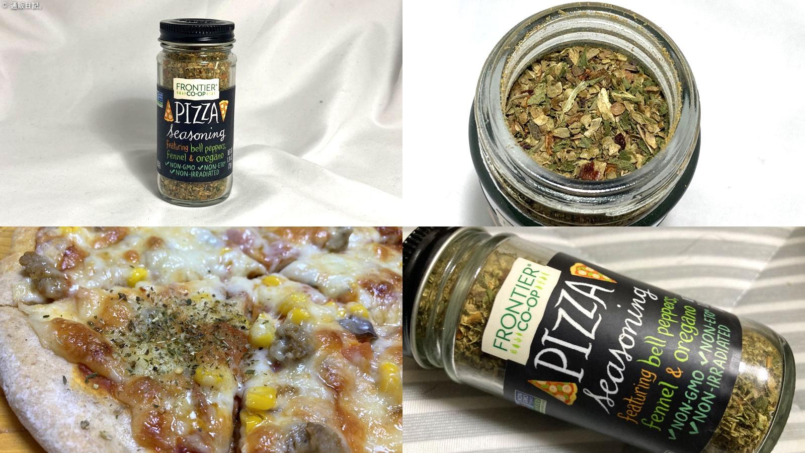 Frontier Natural ProductsのPIZZA Seasoning(ピザ用シーズニング)ピザ専用スパイスが美味い!