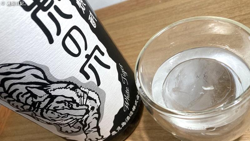 [芋焼酎] 虎の穴(鹿児島)ネーミングとは裏腹に優しい甘み&優雅な余韻のお手頃激レア芋焼酎☆