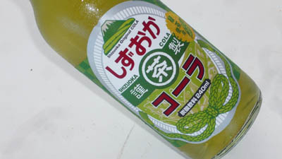 しずおか茶コーラ お茶処静岡発の新感覚飲料。