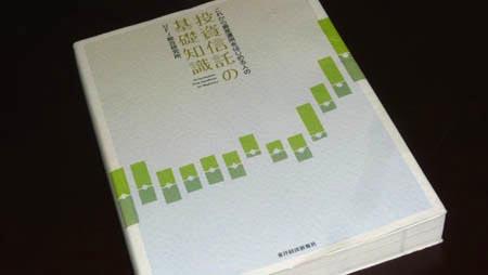 実践:これから資産運用をはじめる人の投資信託の基礎知識。