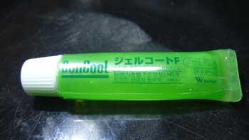 フッ素入り歯磨き粉(ジェルコートF)を1円で試せます。