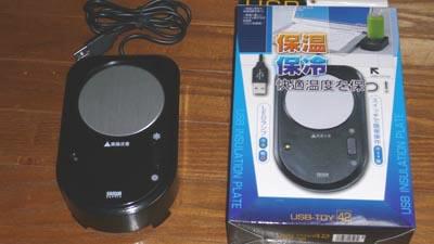 買ってはいけないUSB保温保冷器 USB-TOY42とホットしてクール。