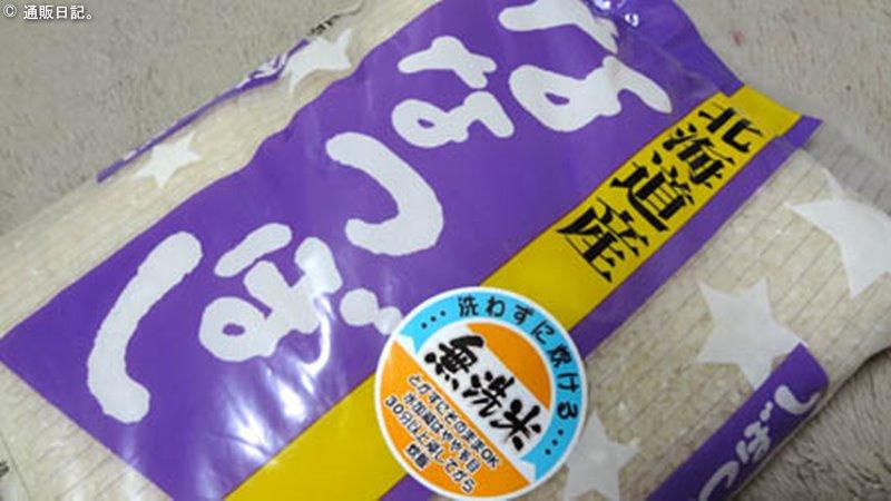 [無洗米] ななつぼし(北海道米)さっぱりクリアな味わい。