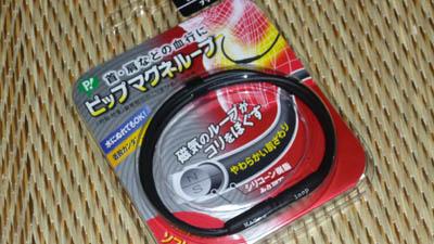 ファイテン RAKUWA磁気チタンネックレスで肩こり解消なるか?