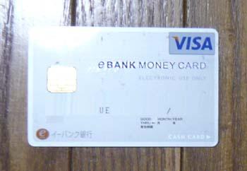 楽天銀行 楽天カード 知らないと損する事ばかり?