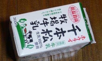 那須 千本松牧場の乳製品で味わう大自然。